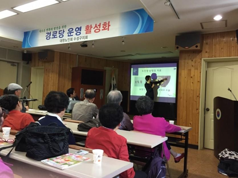 대한노인회 강의4