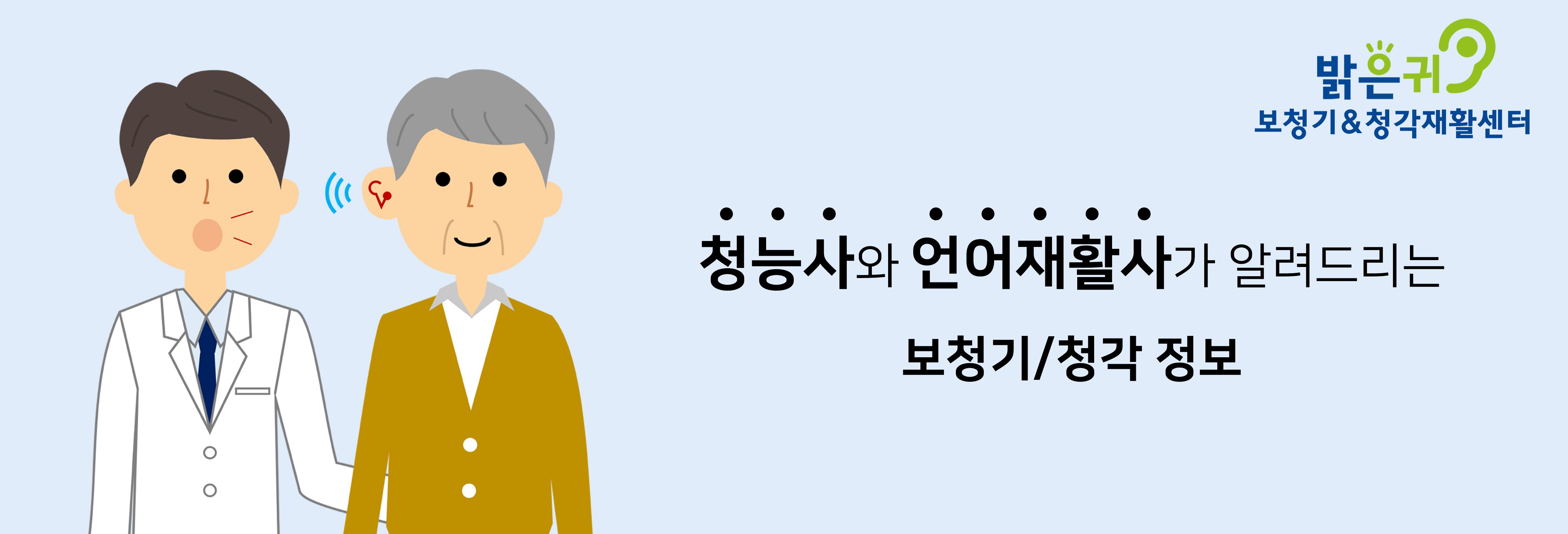 대구보청기 청각정보